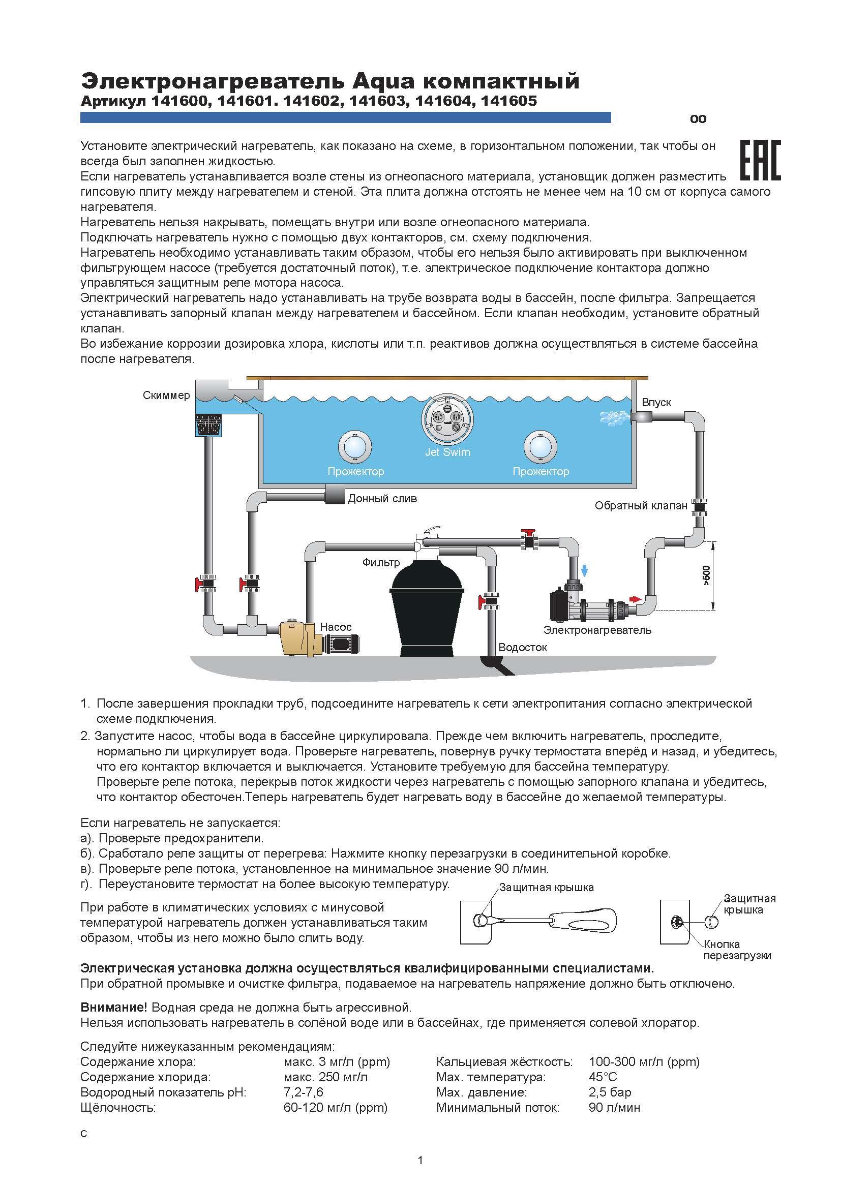 Электрическая схема подключения электрического водонагревателя для бассейна